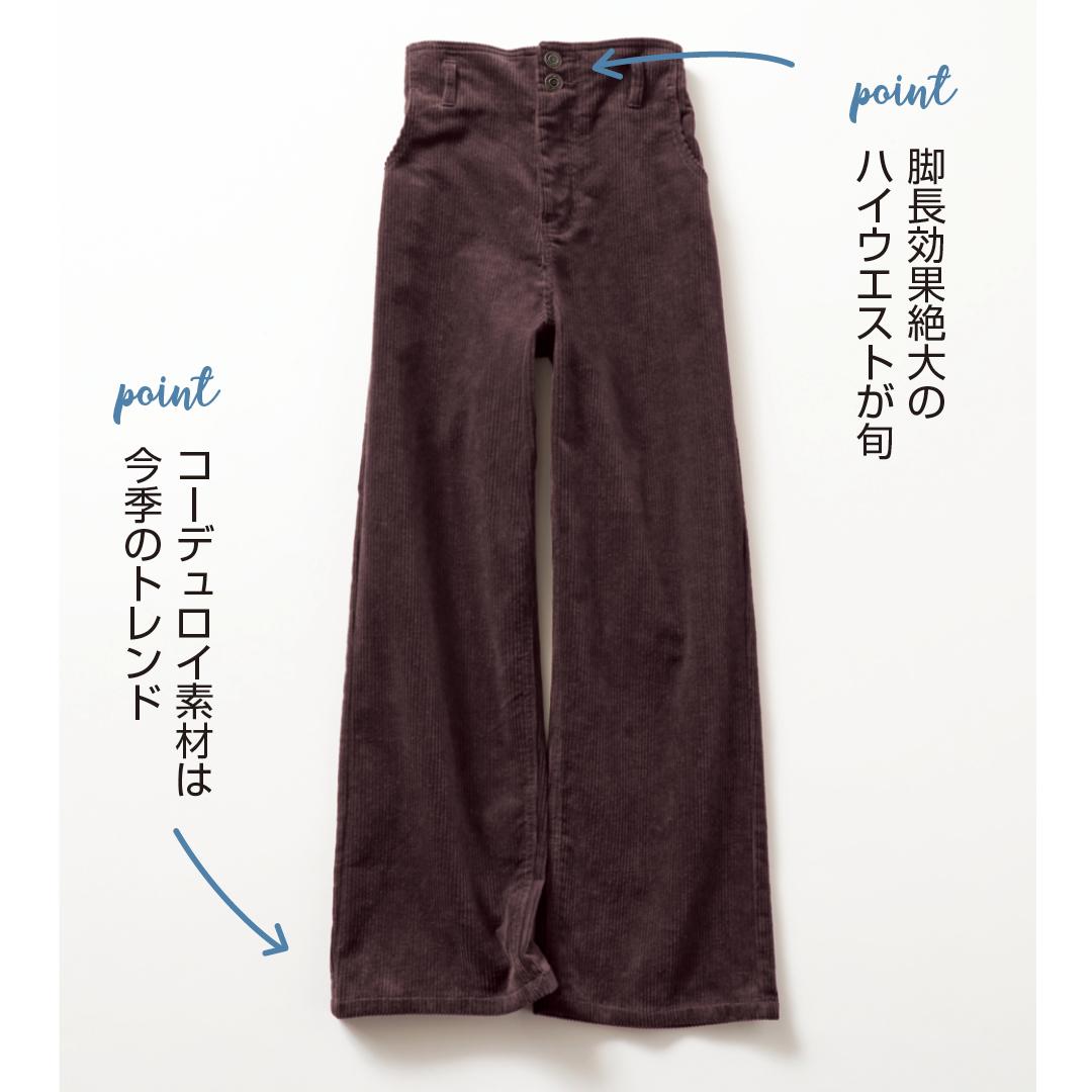 Point コーデュロイ素材は今季のトレンド 脚長効果絶大のハイウエストが旬
