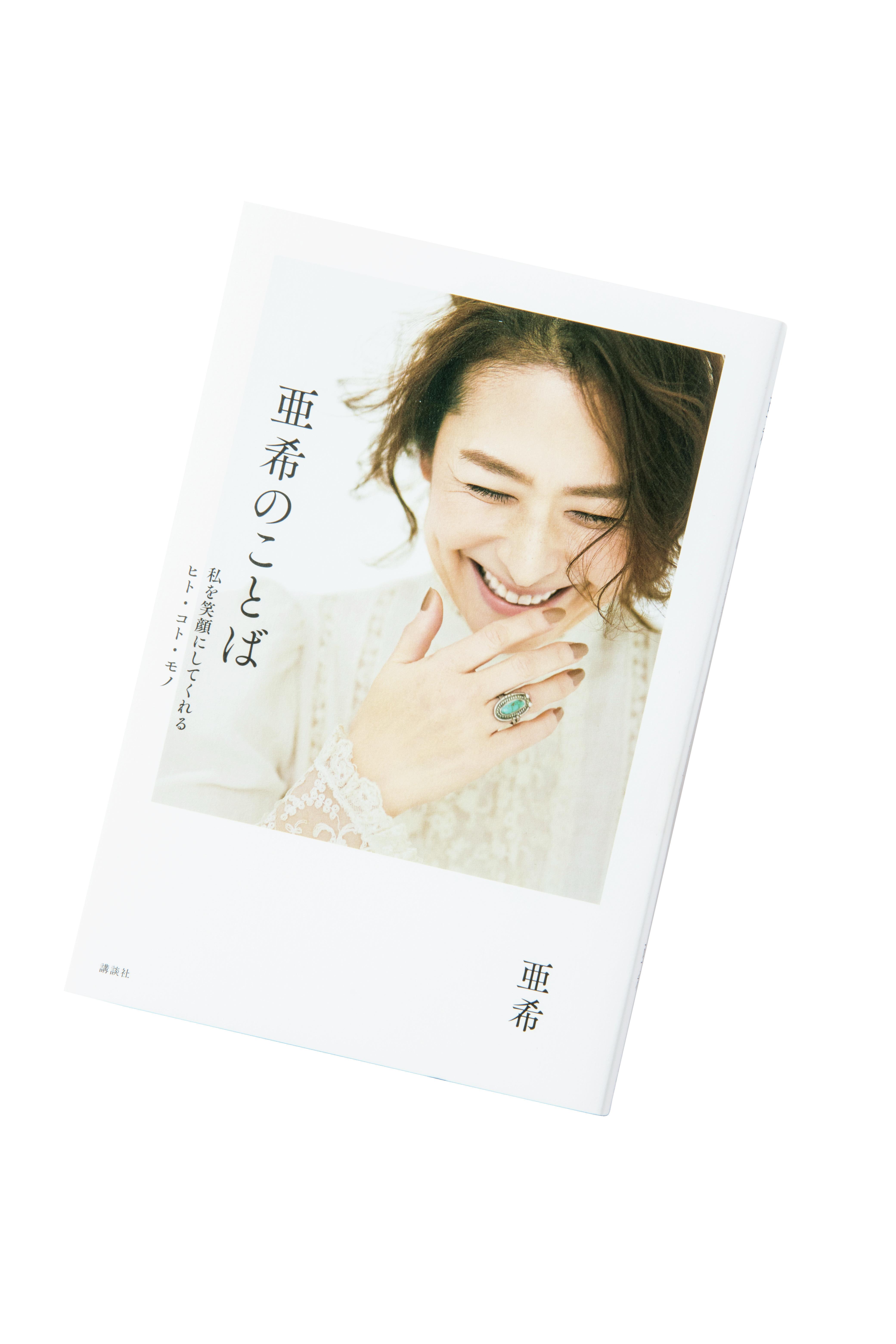 亜希さん、初のエッセイ『亜希のことば   私を笑顔にしてくれるヒト・コト・モノ』刊行!WEB限定インタビュー【前半】_1_2