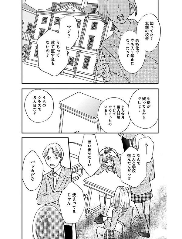 『花男』の続編『花のち晴れ〜花男 Next Season〜』が、4月からドラマ化されますよー!【パクチー先輩の漫画日記 #9】_1_1-11