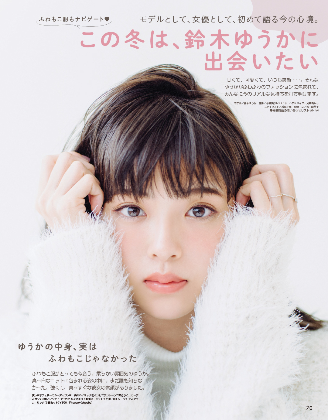 この冬は、鈴木ゆうかに出会いたい