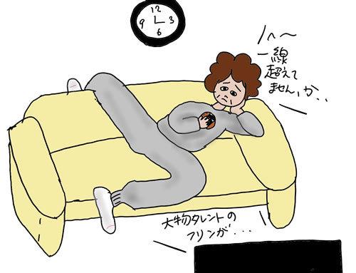 寝っ転がる主婦