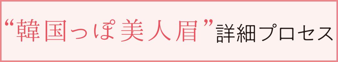 """""""韓国っぽ美人眉""""詳細プロセス"""