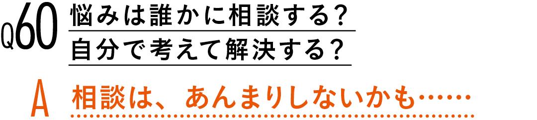 【渡邉理佐100問100答】読者の質問に答えます! PART2_1_4