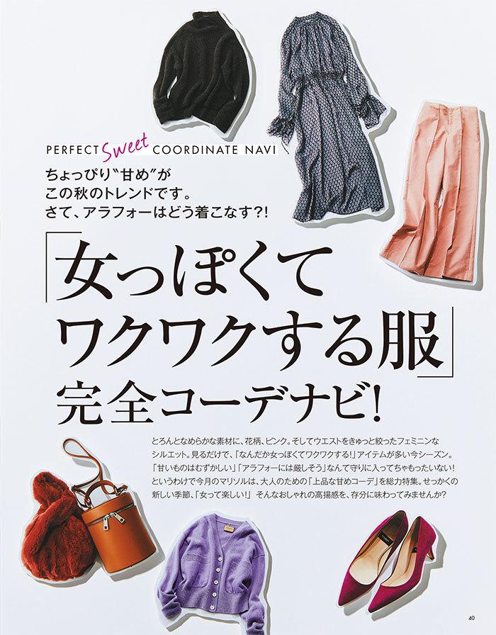 「女っぽくてワクワクする服」完全コーデナビ!