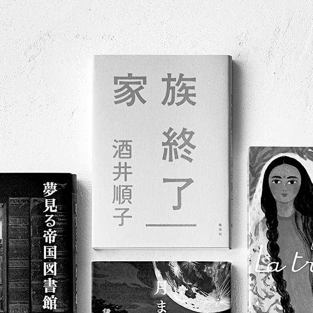 「第2回文芸エクラ大賞」注目賞 本読みのプロが推薦!今読むべき作品 五選_1_1-2
