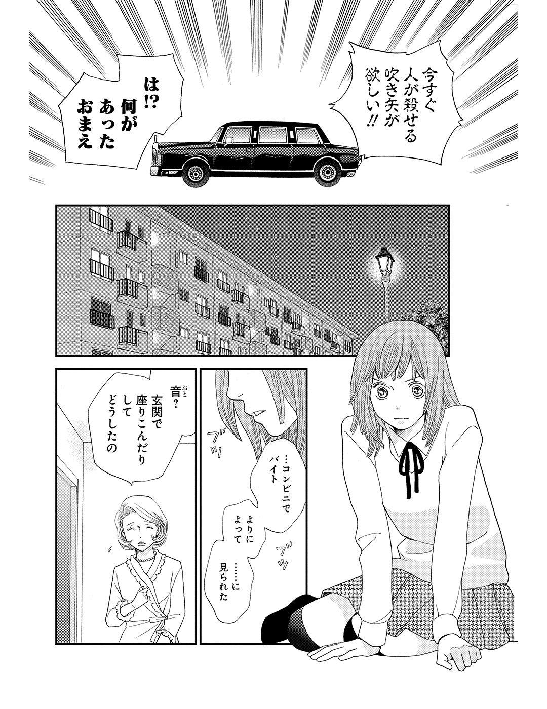 花のち晴れ 第1話|試し読み_1_1-46