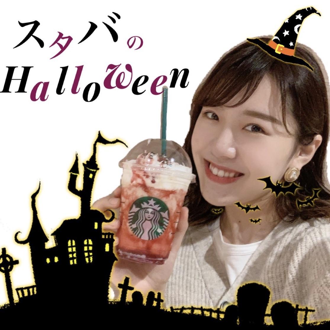 【スタバ】ハロウィンのフラペチーノとモカを食レポ!!_1_1