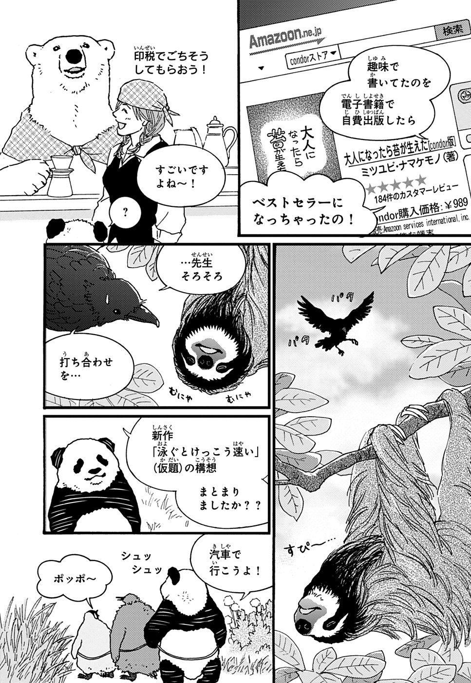 しろくまカフェ today's special 漫画試し読み8