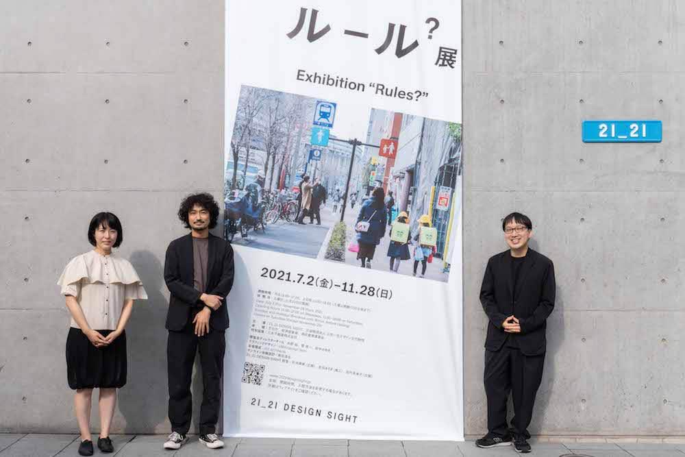 「ルール?展」展覧会ディレクター(左から)田中みゆき、水野祐、菅俊一