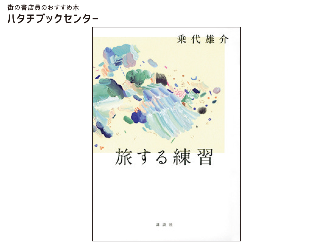『旅する練習』