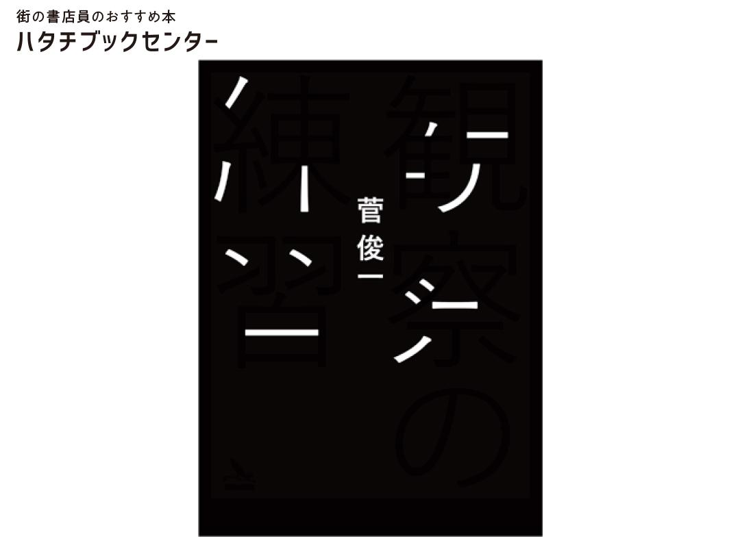 花田菜々子が20歳女子におすすめする本をもっと見る_1_2