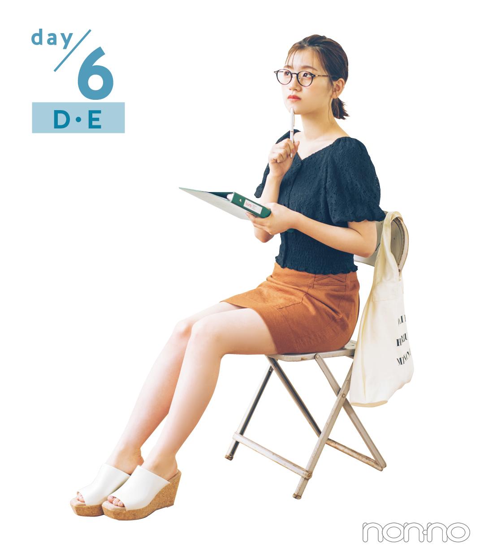 day/1 D・E