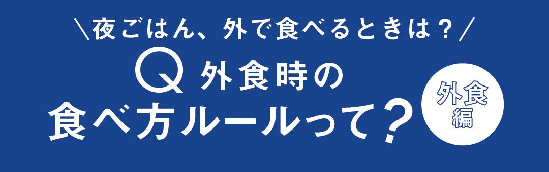 食事ダイエット★今日は外食…ラーメン屋でも飲み会でも太りにくい食べ方7選!_1_2