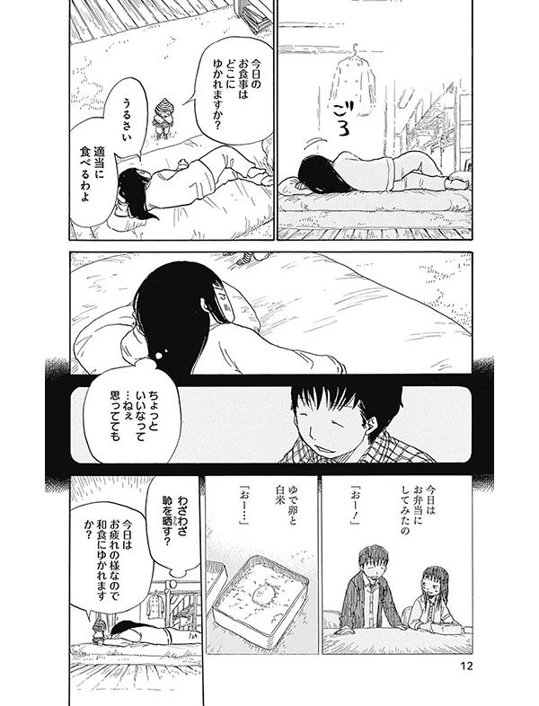 孤食ロボット 漫画試し読み11