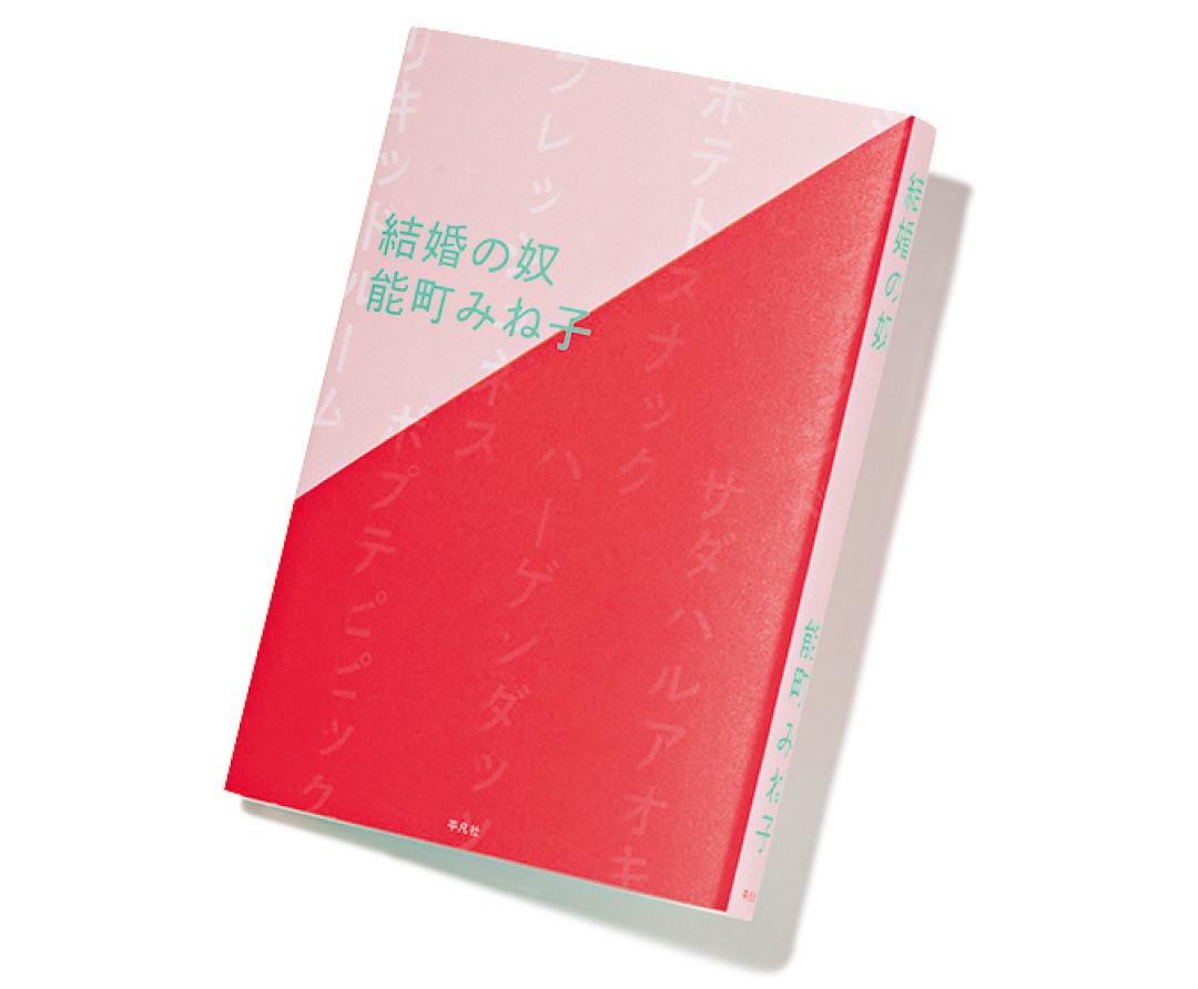 花田菜々子が20歳女子におすすめする本をもっと見る_1_14