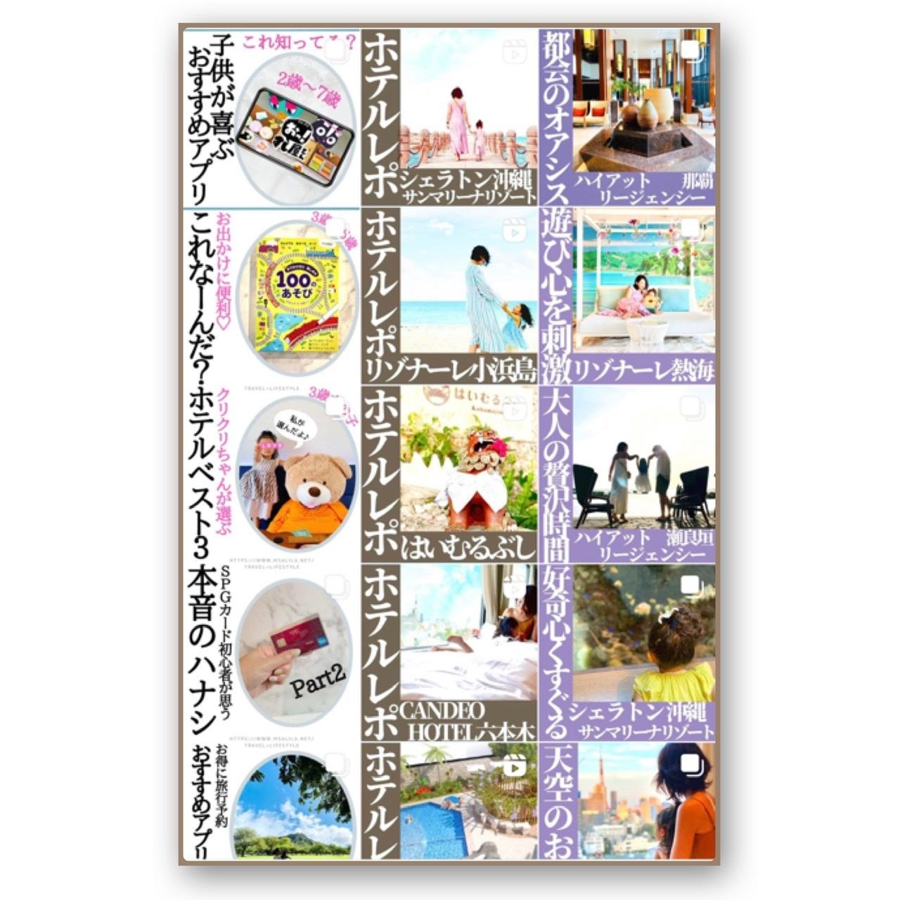 miki_travelgram