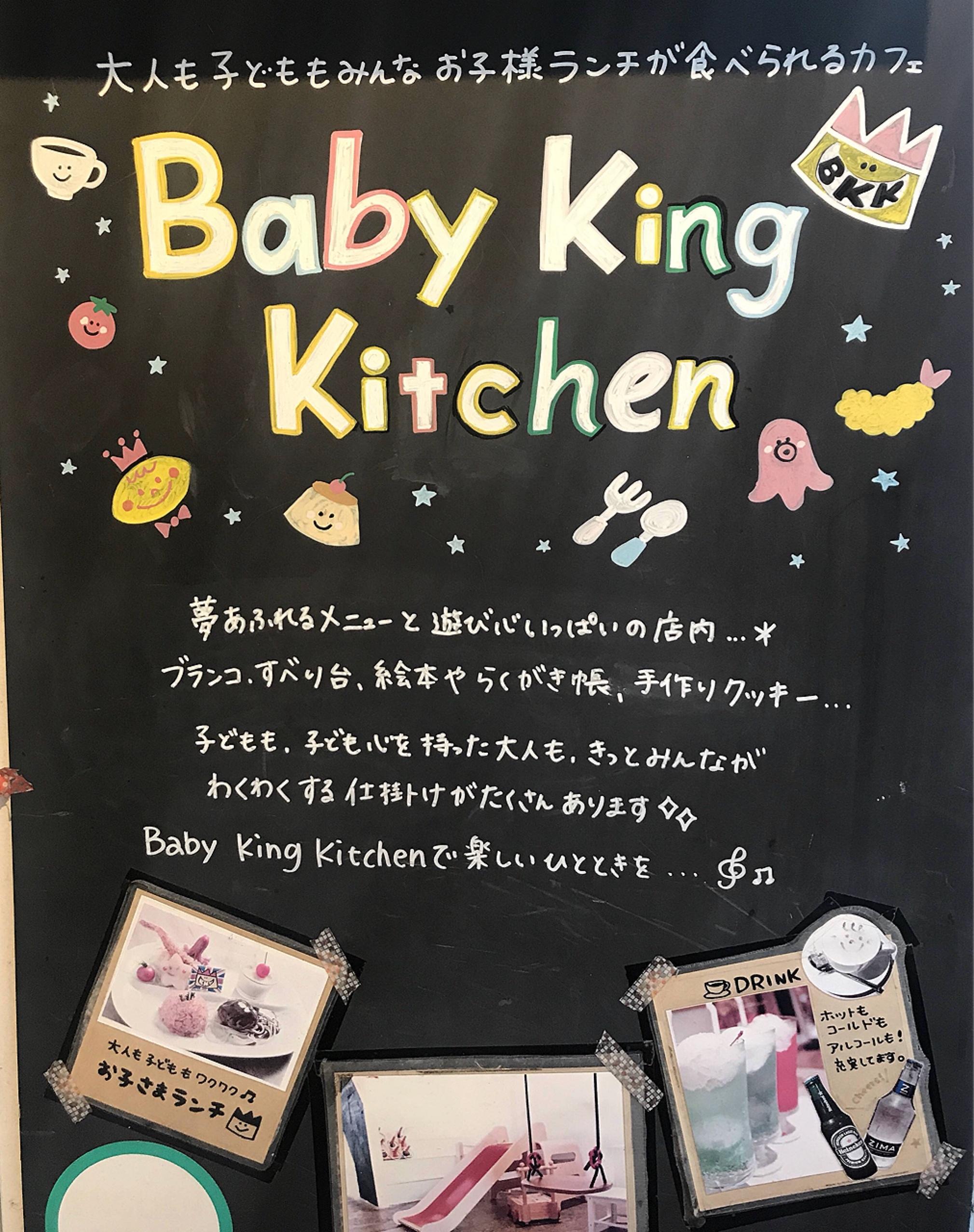 Vol.38♡ 大人向けのお子様ランチが食べられる?!【Baby King Kitchen】_1_1