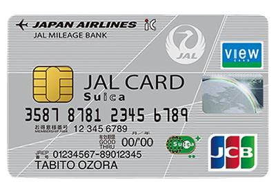 Suicaも定期券もこの1枚で! クレジットカードはJRE CARDに決まり!_1_20-1