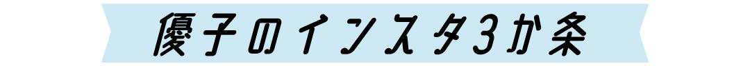 驚異のフォロワー数の秘密★新木優子のインスタ3か条って?_1_3