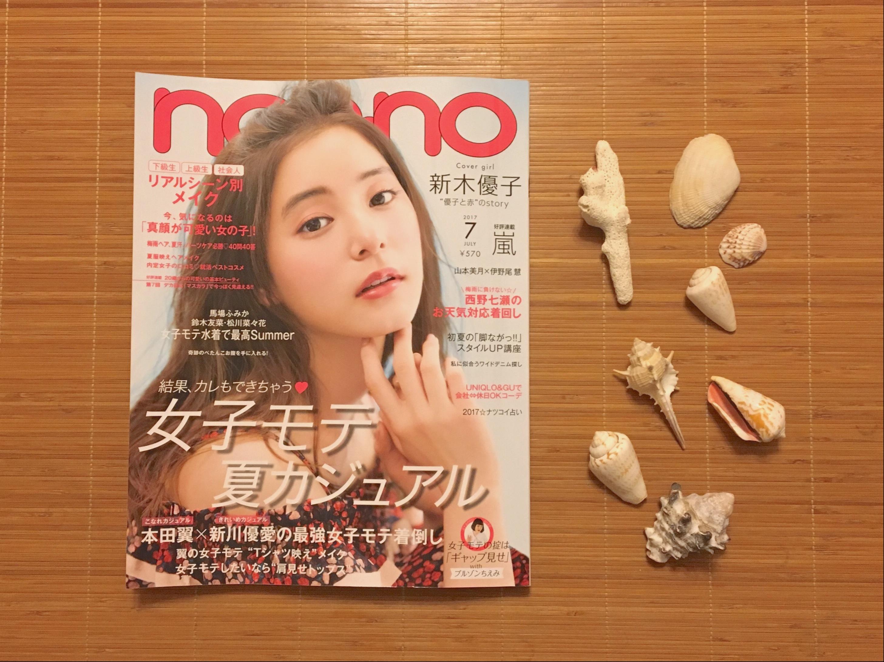non-no 7月号をチラ見せ☆ 私のオススメページを紹介!!!_1_1
