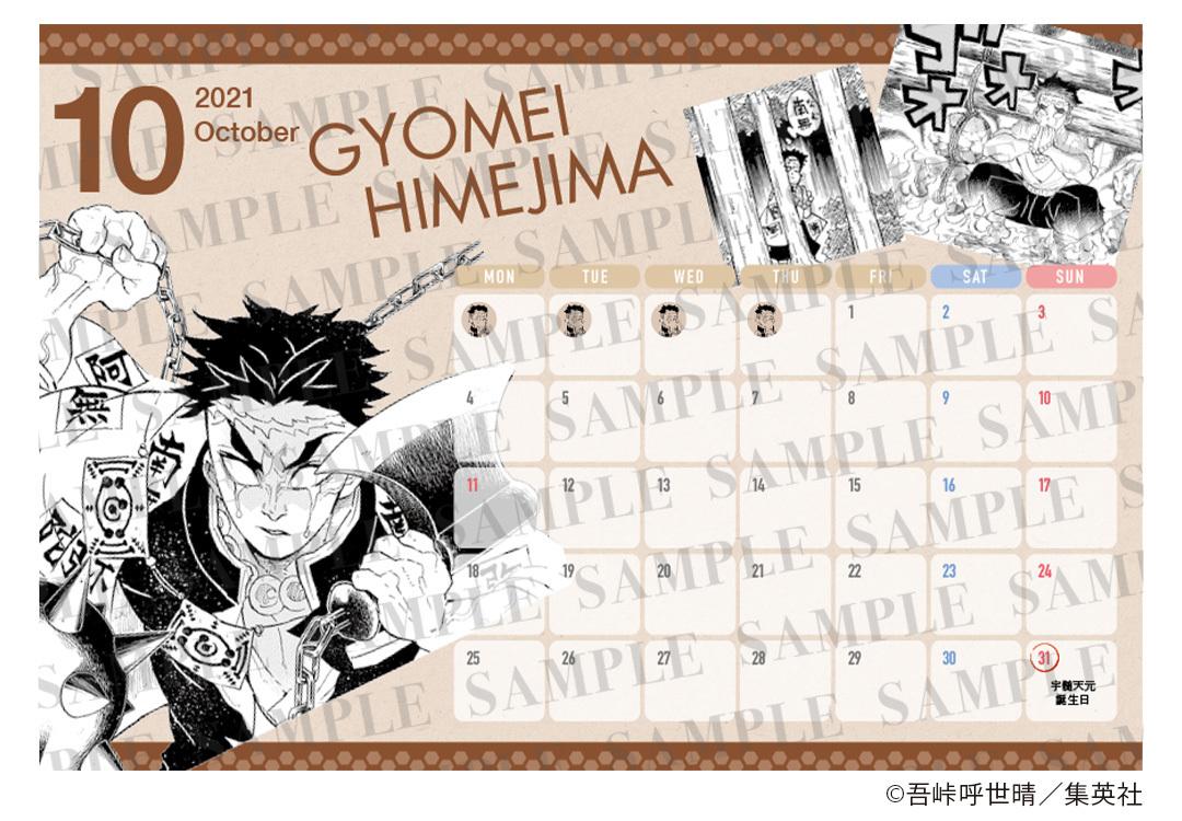 『鬼滅の刃』卓上カレンダー 2021年10月(岩柱・悲鳴嶼行冥)
