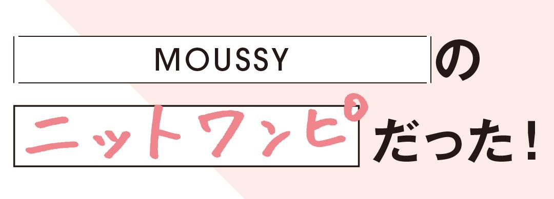 MOUSSYのニットワンピだった!