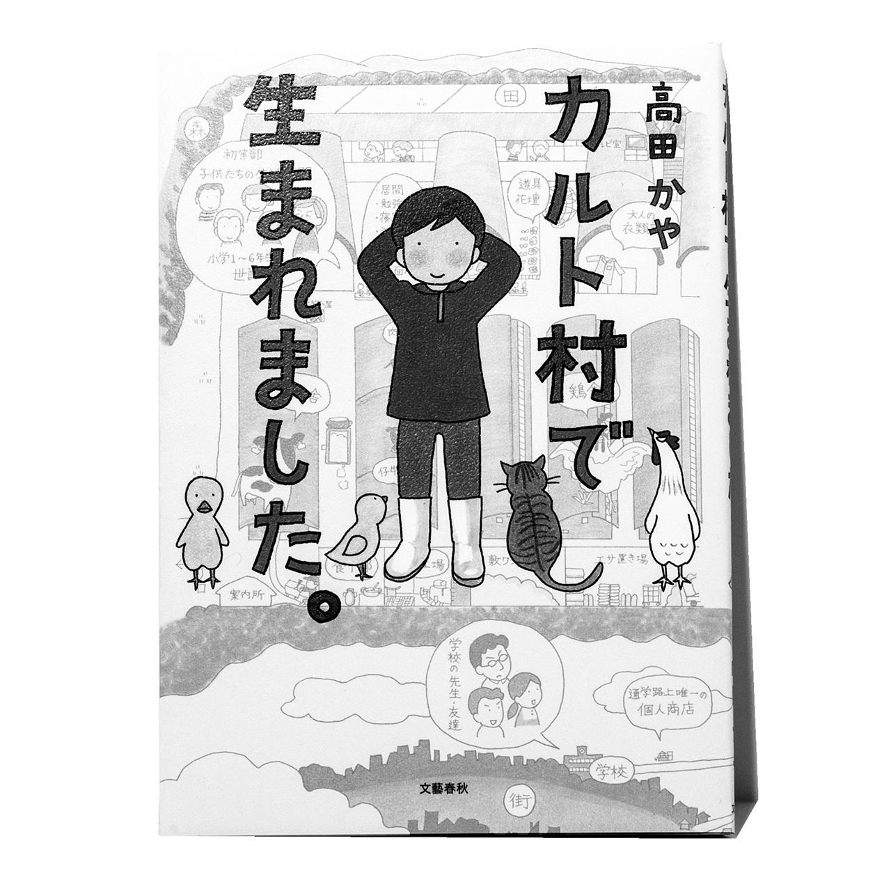 漫画LOVERが本気で選ぶ!笑って泣ける、コミックエッセイ 五選_1_1-4