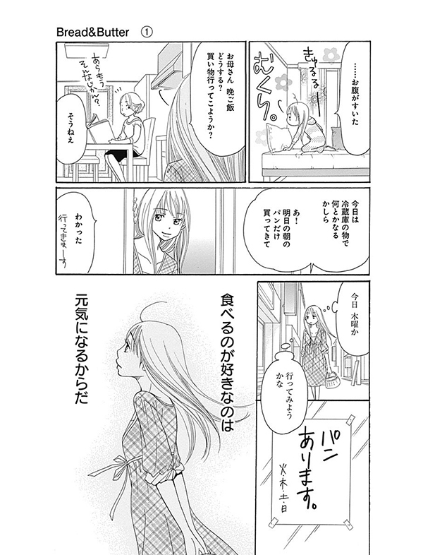 Bred&Butter 漫画試し読み27