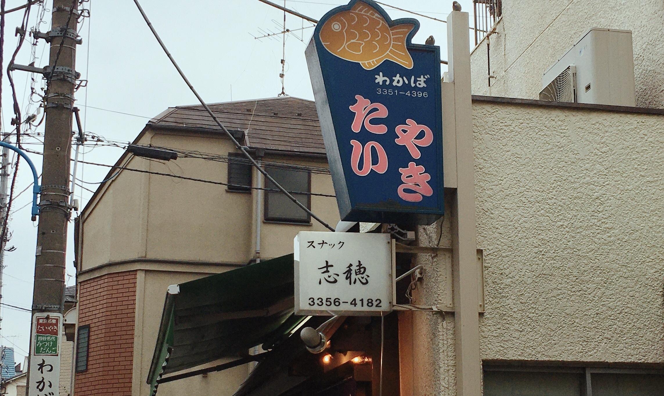 一度は食べたい《東京ベスト3?》たいやき_1_1