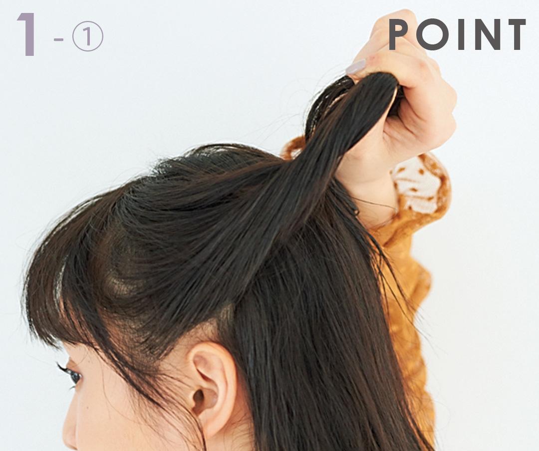 髪が硬い&太い人のヘアアレンジ★こなれたハーフアップを作るには?_1_5-2