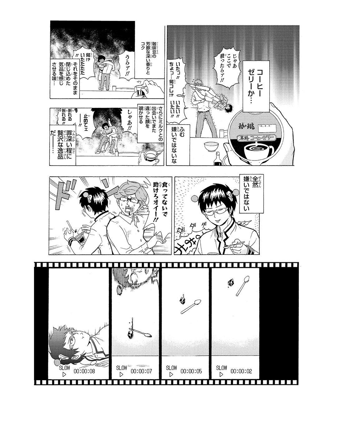 斉木楠雄のΨ難 第1話|試し読み_1_1-20