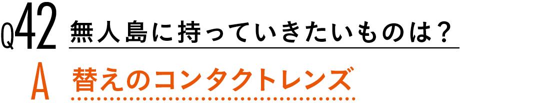 【渡邉理佐100問100答】読者の質問に答えます!PART1_1_3
