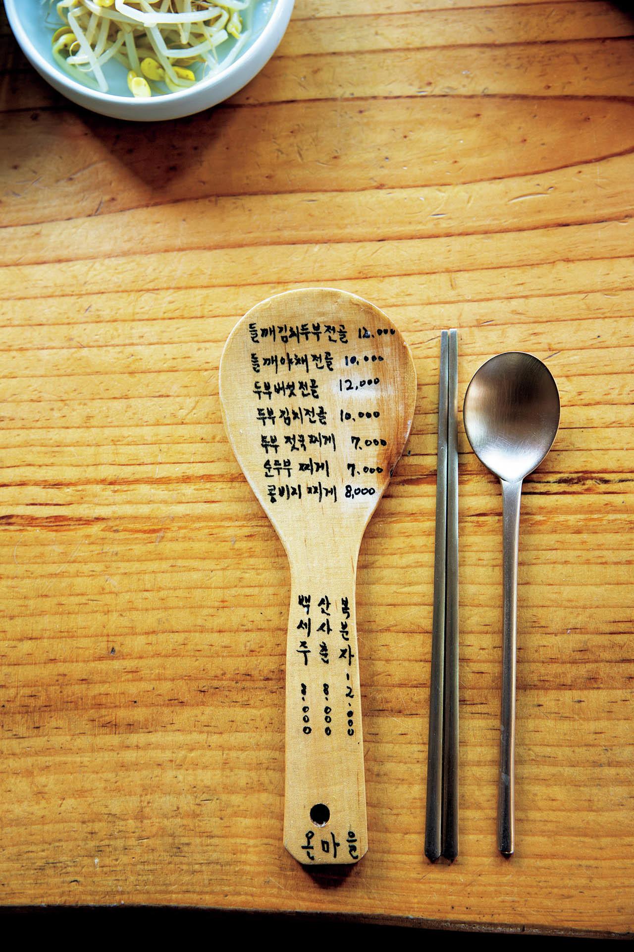 大人のためのソウル旅④お酒に合う韓国伝統料理 五選_3_1-2