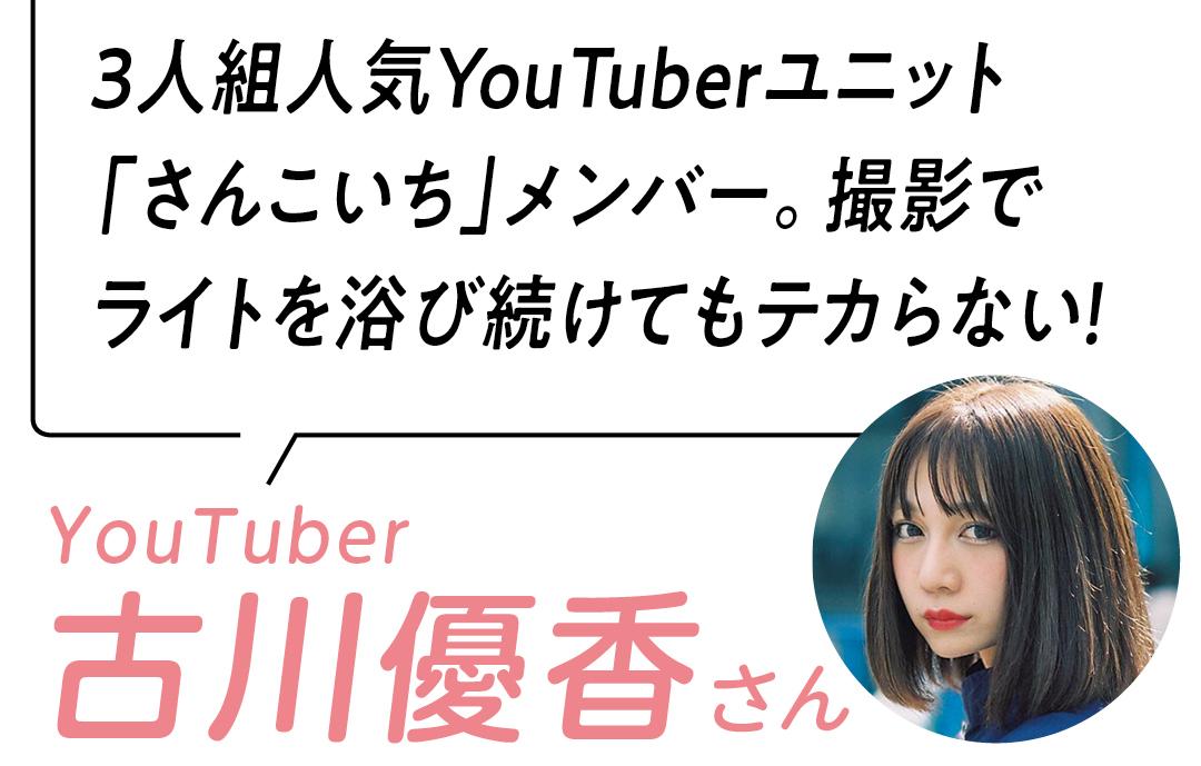 3人組人気YouTuberユニット「さんこいち」メンバー。撮影でライトを浴び続けてもテカらない! Youtuber 古川優香さん