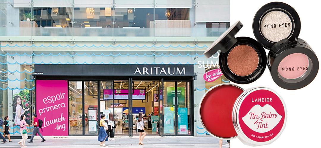 ARITAUM 江南 フラッグシップストア店