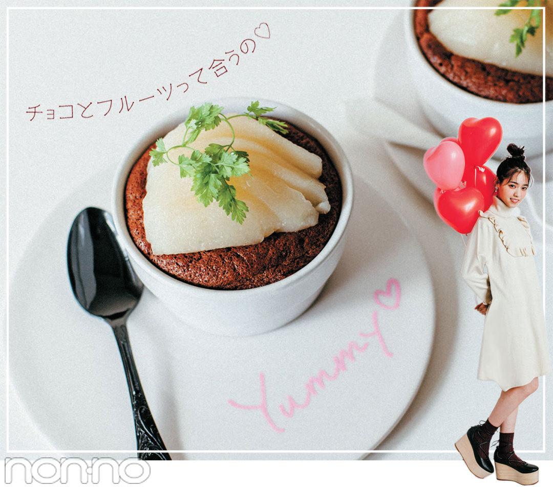 西野七瀬がナビ♡板チョコで作る洋梨のフォンダンショコラレシピ_1_2