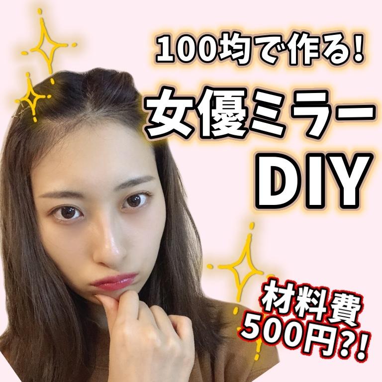 【ワンコイン】100均で自作女優ミラー_1_1