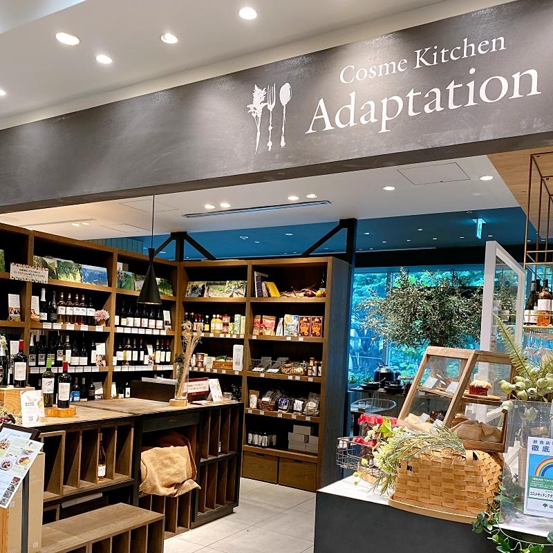 Cosme Kitchen Adaptation(コスメキッチン アダプテーション)のアトレ恵比寿店と表参道ヒルズ店では、すごいカレーが食べられるんです。私が向かったのはアトレ恵比寿店。駅に直結しているからアクセスも楽ちんです