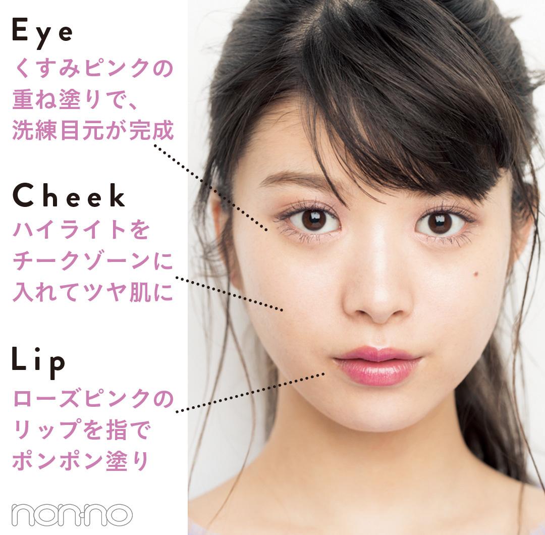 Eye:くすみピンクの重ね塗りで、洗練目元が完成  Cheekハイライトをチークゾーンに入れてツヤ肌にLip:ローズピンクのリップを指でポンポン塗り