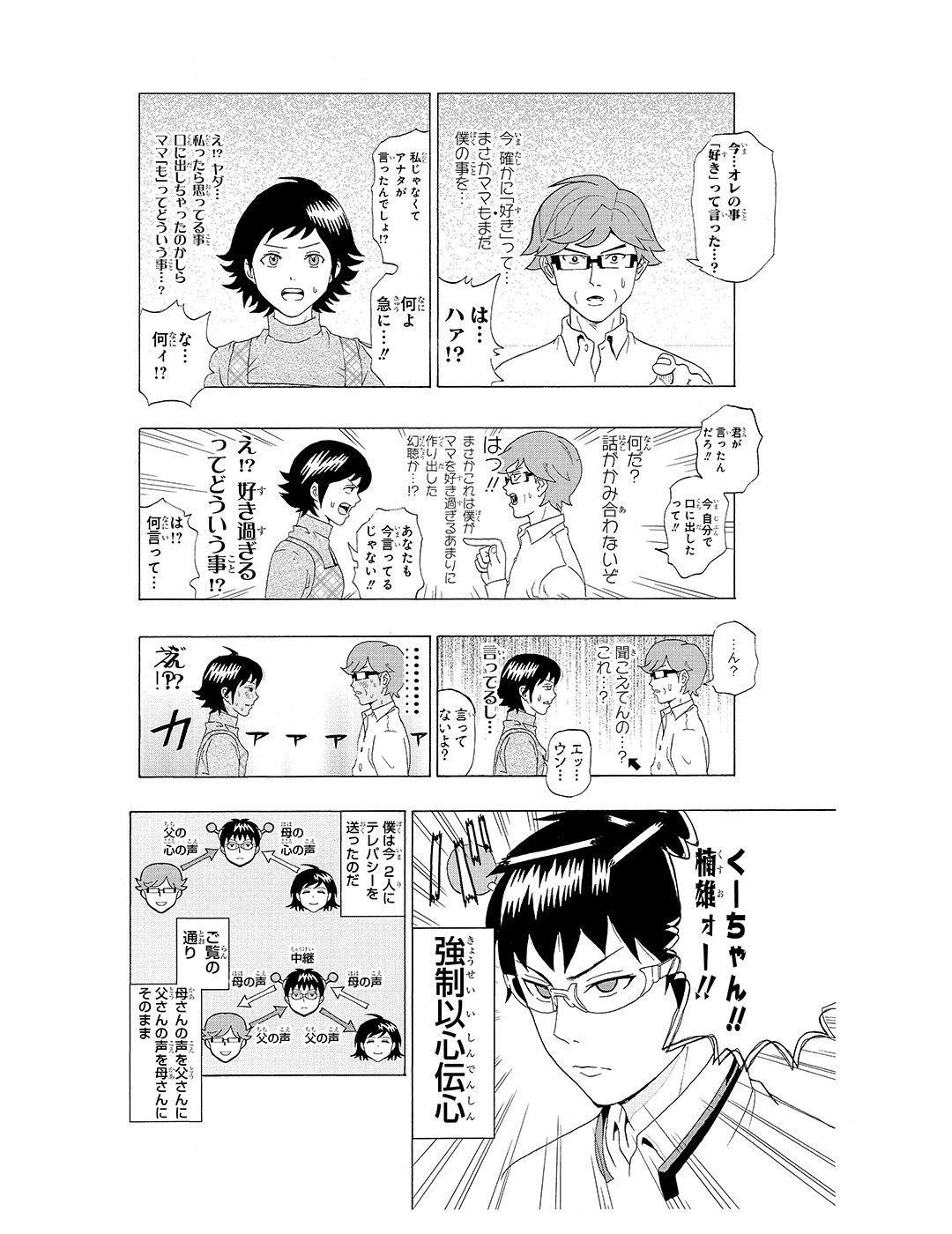 斉木楠雄のΨ難 第1話|試し読み_1_1-24
