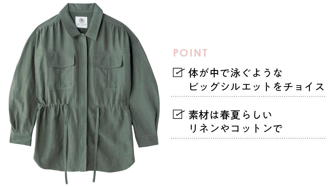 シャツジャケットが使えすぎる! 5月までの着回しテクはこれ★【正義の春服】_1_4