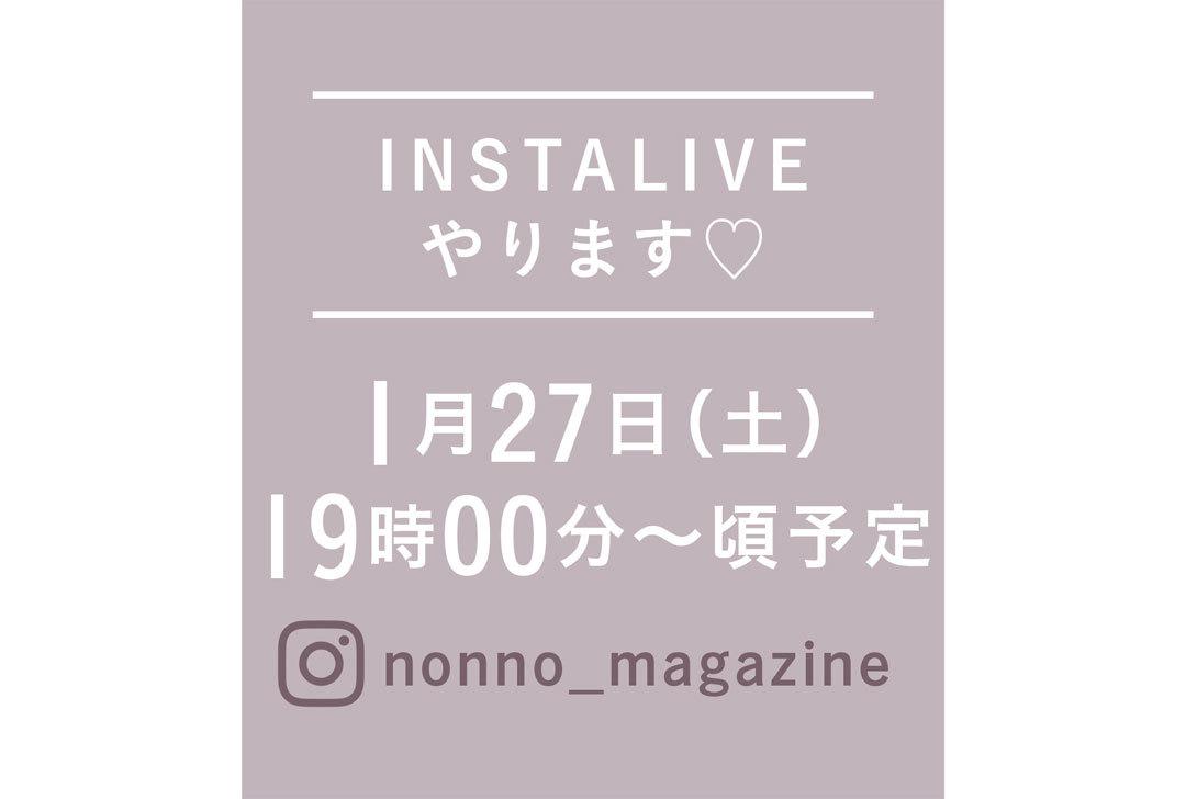 新ノンノモデル、江野沢愛美がブラウンメイク上手らしい!女子モテ編【初めまして、まなみん】_1_3