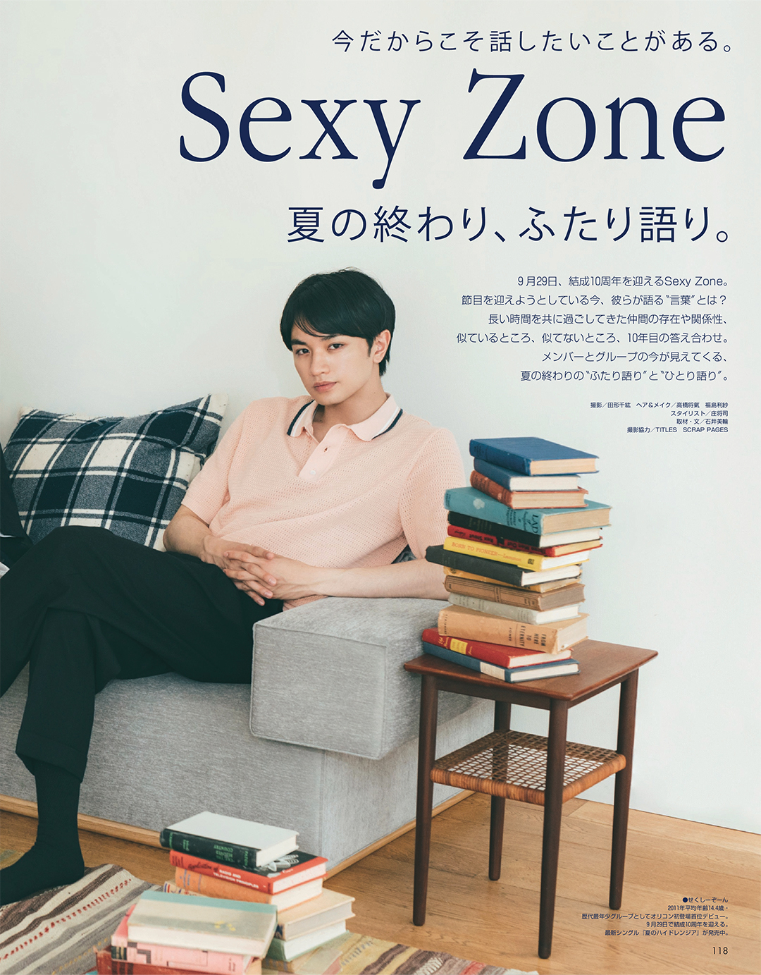 Sexy Zone 夏の終わり、ふたり語り。