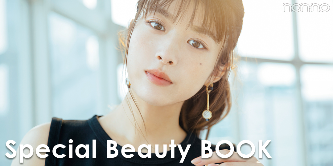 Special Beauty BOOK(可愛いの基本総まとめ本)