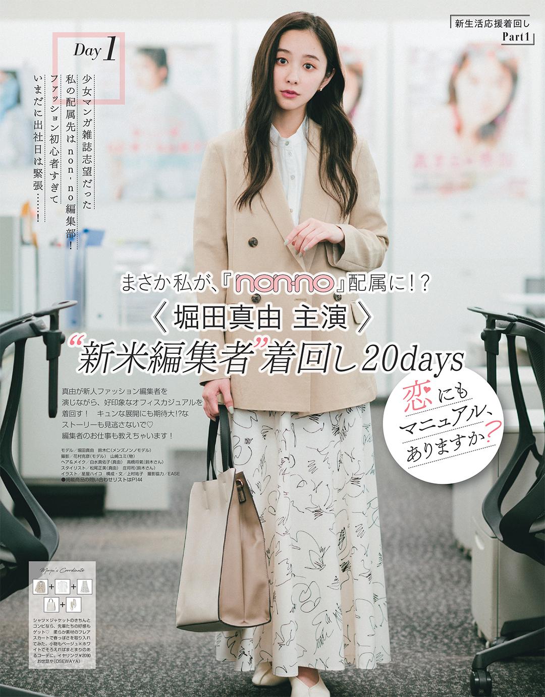 """堀田真由主演『""""新米編集者""""着まわし20days』"""