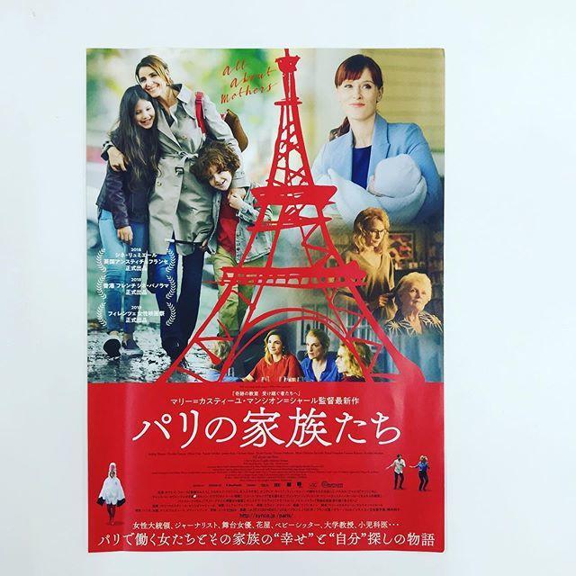 映画「パリの家族たち」は必見!_1_2