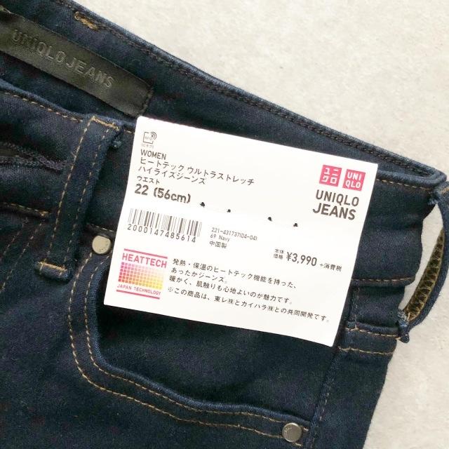 『UNIQLO』ヒートテックウルトラストレッチ買いました!【tomomiyuコーデ】_1_1
