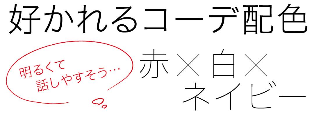 好かれる配色コーデ 赤×白×ネイビー