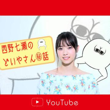4月号 西野七瀬 どいやさん誕生秘話!?