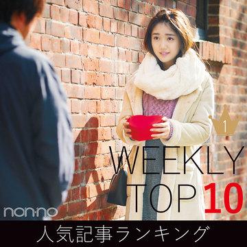 先週の人気記事ランキング|WEEKLY TOP 10【1月27日~2月2日】